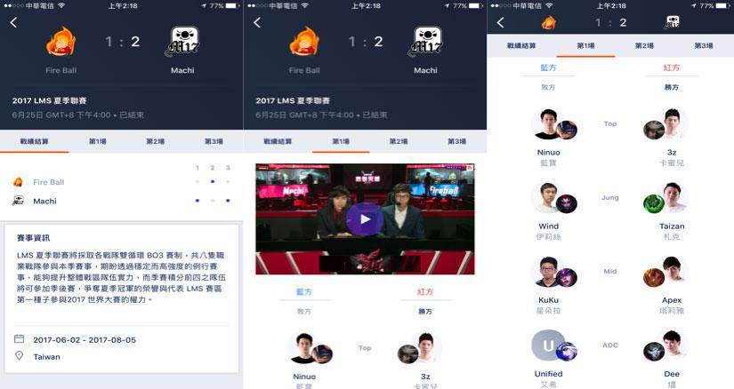 Yahoo奇摩電競App畫面