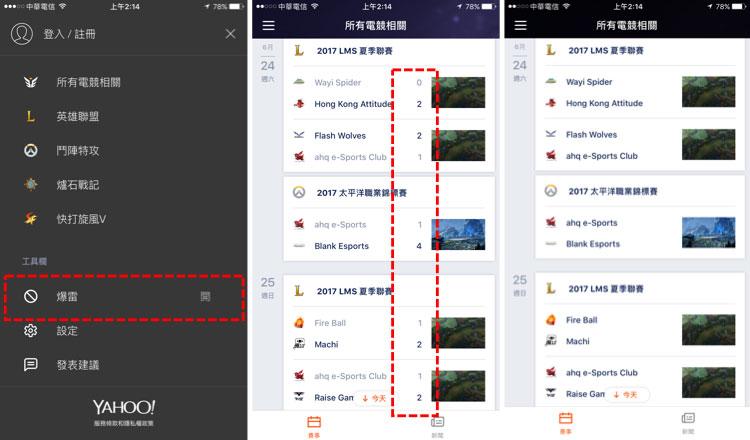 Yahoo奇摩電競App防爆雷功能
