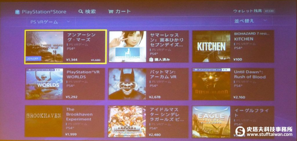 PlayStation Store畫面