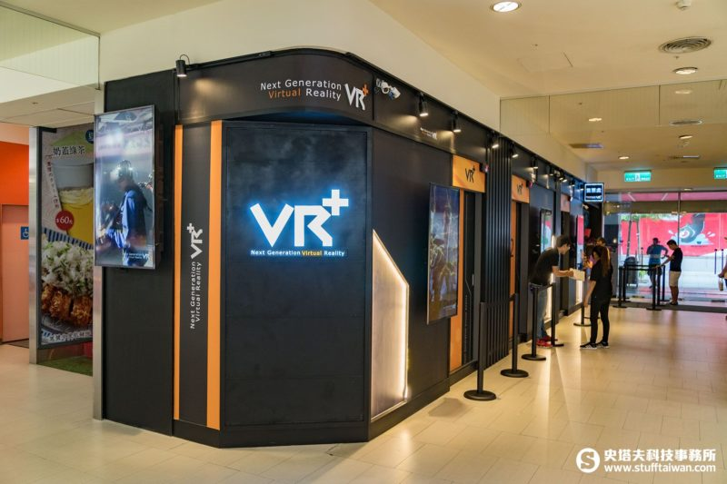 VR+次世代虛擬實境體驗店