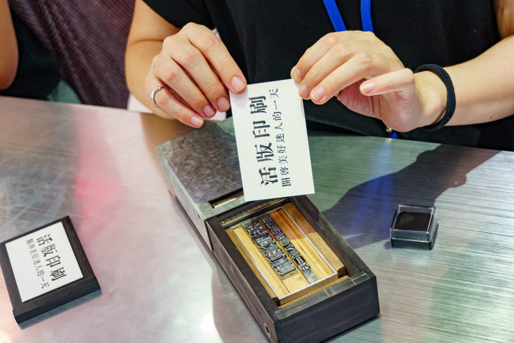 「一間印刷行」的個人活版印刷機