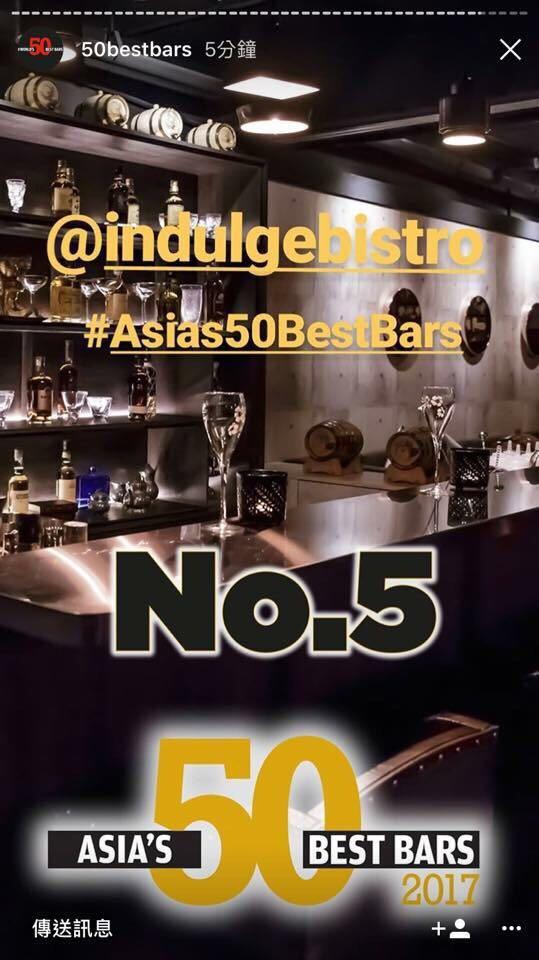 2017 「亞洲最佳50間酒吧The Asia's 50 Best Bars」名單正式公布