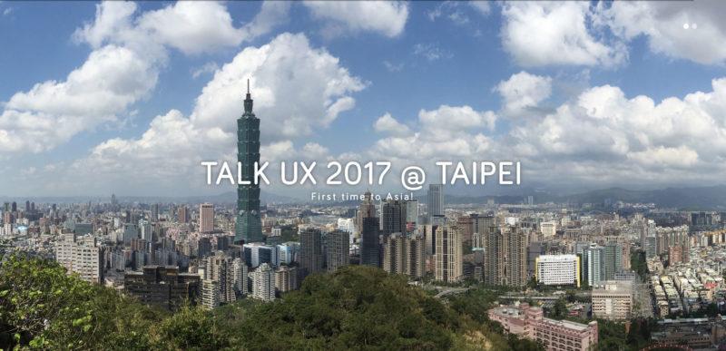 2017 Talk UX國際使用者經驗設計論壇主視覺圖