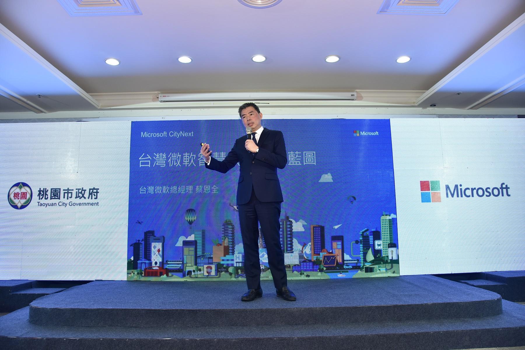 台灣微軟以智慧城市主題與桃園市政府簽訂第一個MOU合作備忘錄