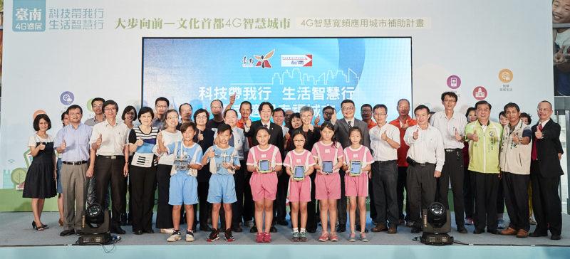 遠傳攜手臺南成為全台第一個真正的4G智慧城市