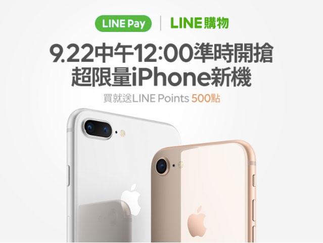 LINE購物開賣iPhone 8系列DM
