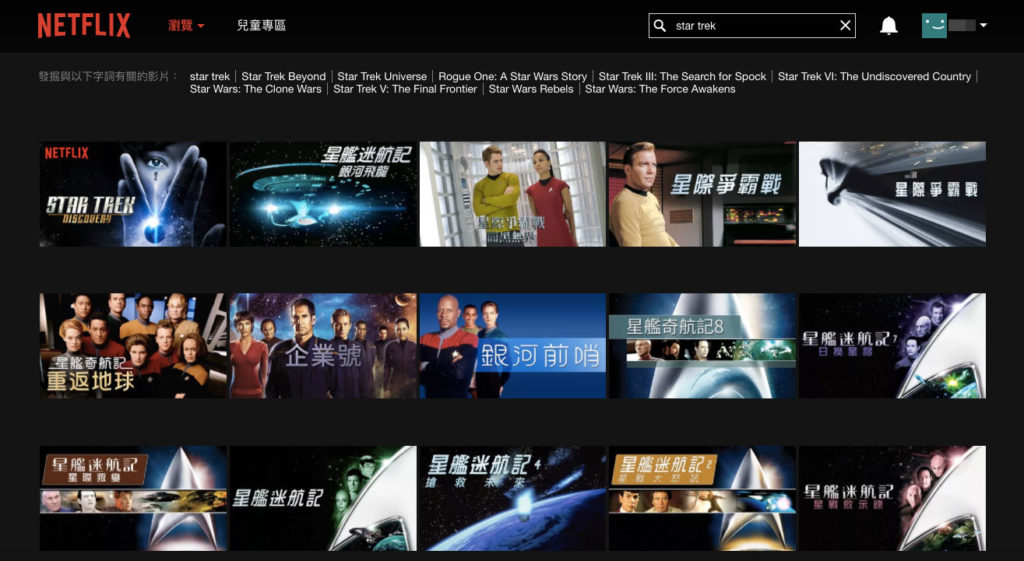 Netflix上搜尋《Star Trek》 關鍵字的顯示結果