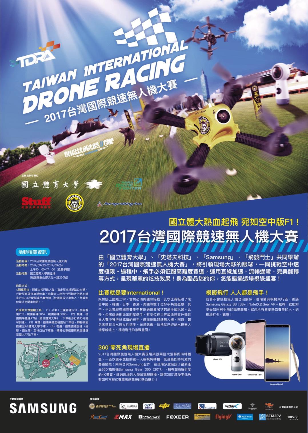 2017 台灣國際競速無人機大賽 桃園體大熱血起飛 宛如空中版F1!