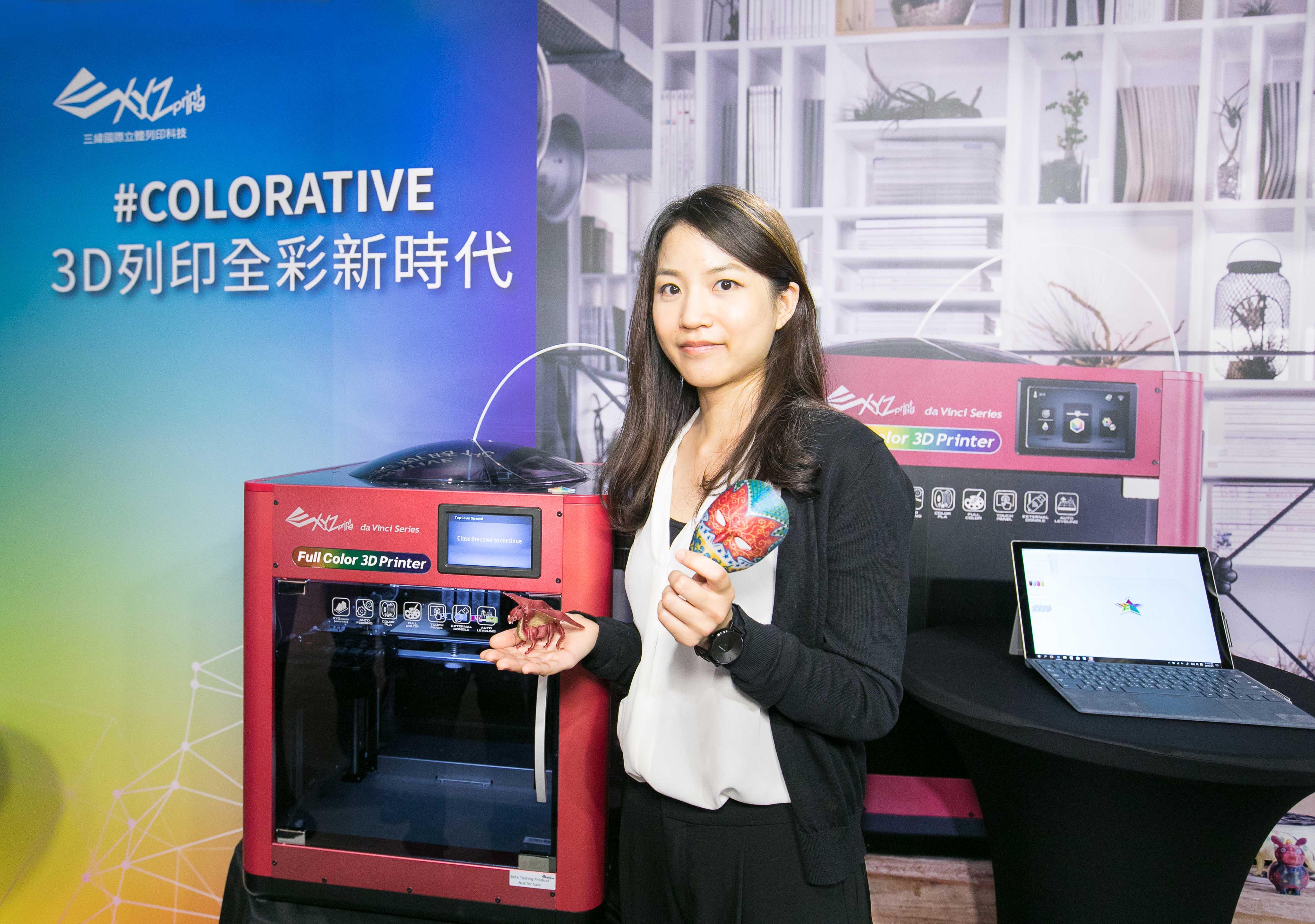 三緯國際首推3D全彩印表機陪你一起玩轉色彩