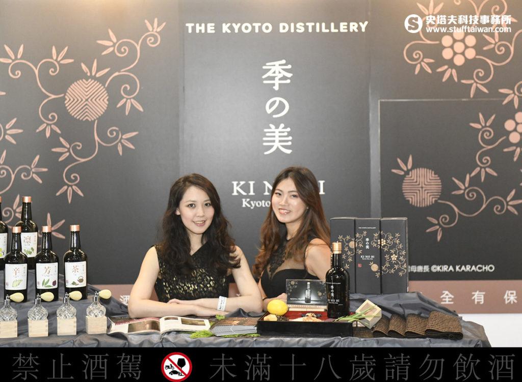 2017 Taipei Bar Show