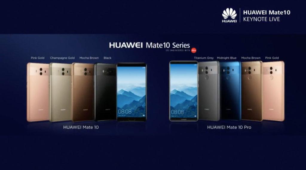 Huawei Mate 10系列