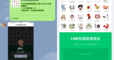 LINE螢幕畫面