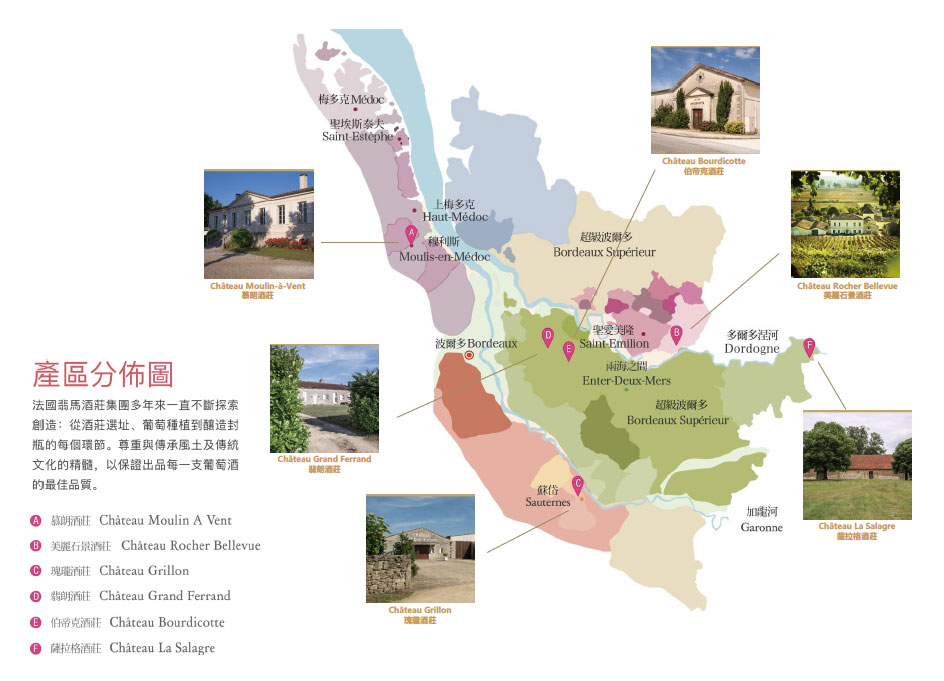 法國翡馬酒莊及產區分布圖
