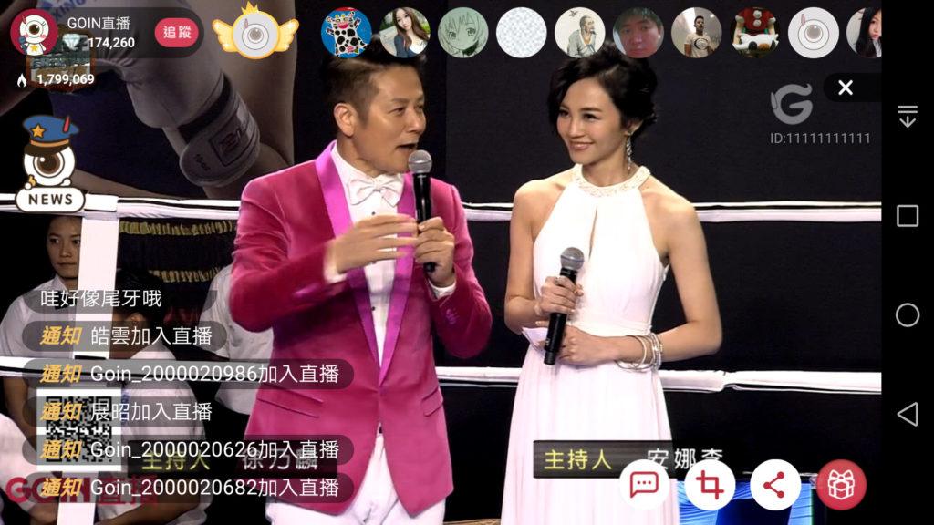 GOIN直播畫面上的徐乃麟與安娜李