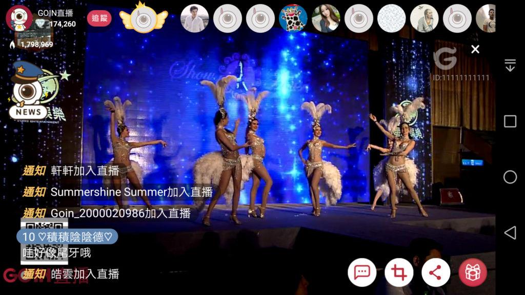 GOIN直播上的俄羅斯舞蹈團畫面