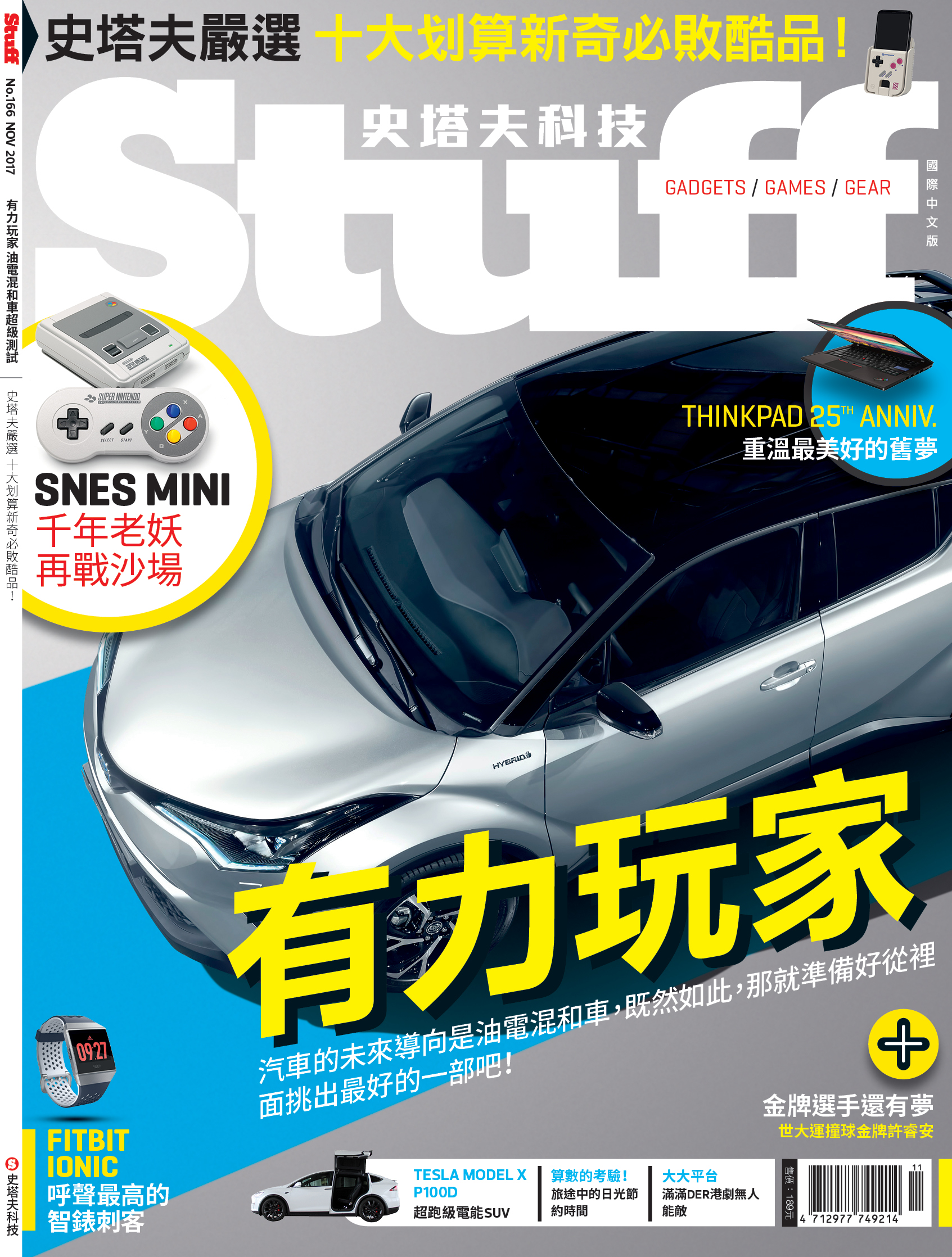 Stuff雜誌封面