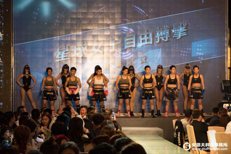 女子自由搏擊賽選手在舞台上一字排開