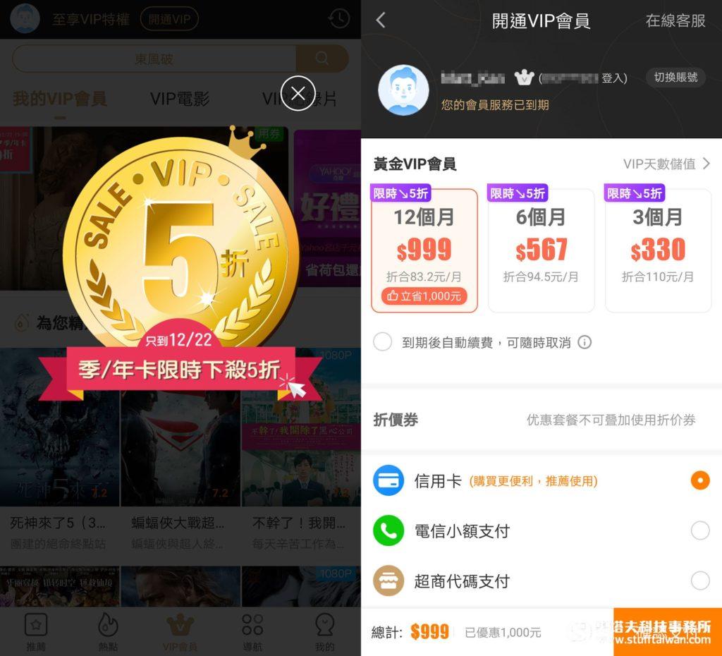 愛奇藝App螢幕截圖