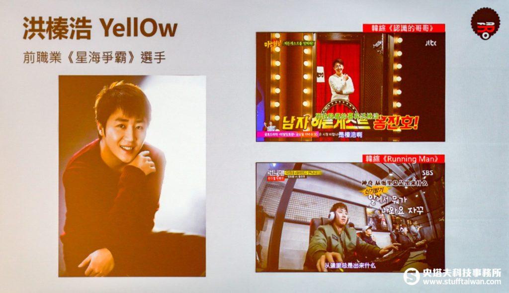 洪榛浩YellOw上綜藝節目照片