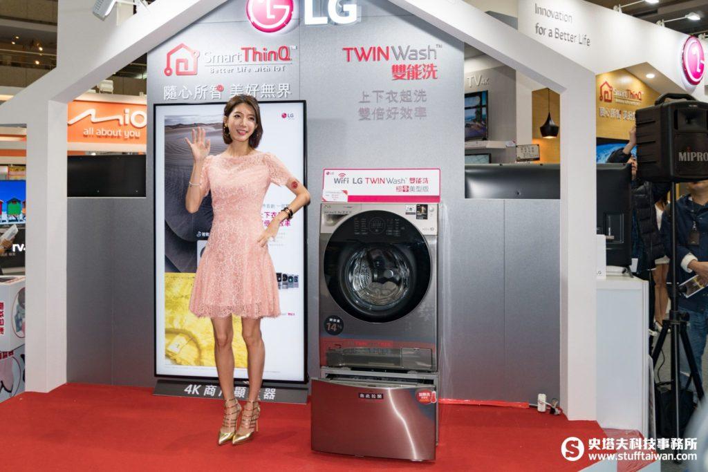 LG TwinWash WiFi洗衣機資訊月發表現場