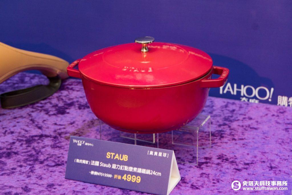 法國 Staub 迴力釘點燉煮鑄鐵鍋 24cm/3.6L-紅