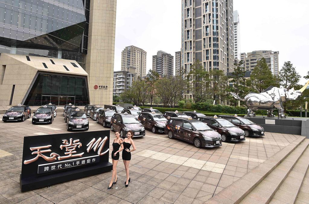 台灣大車隊《天堂M》專車
