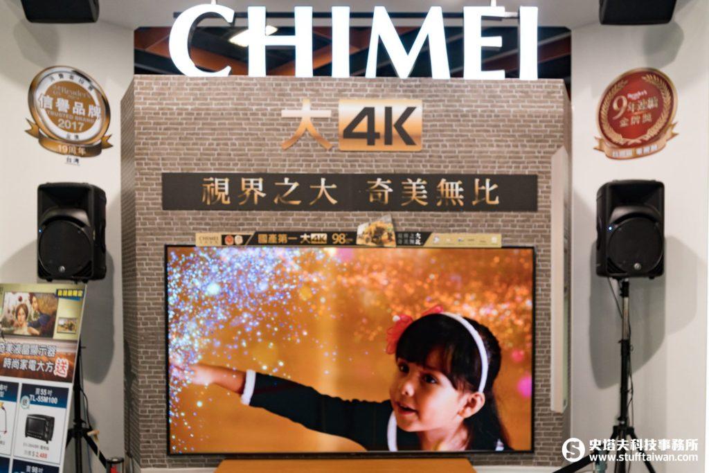 CHIMEI 98吋超大型4K顯示器