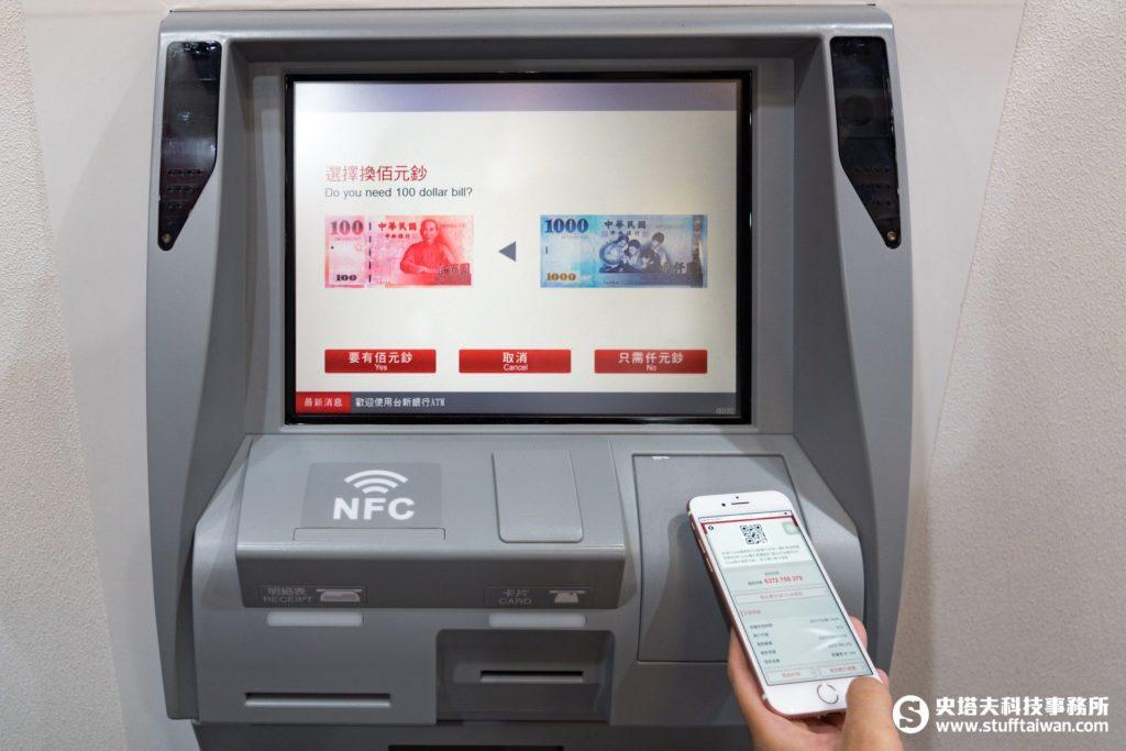 台新銀行手機提款情境圖