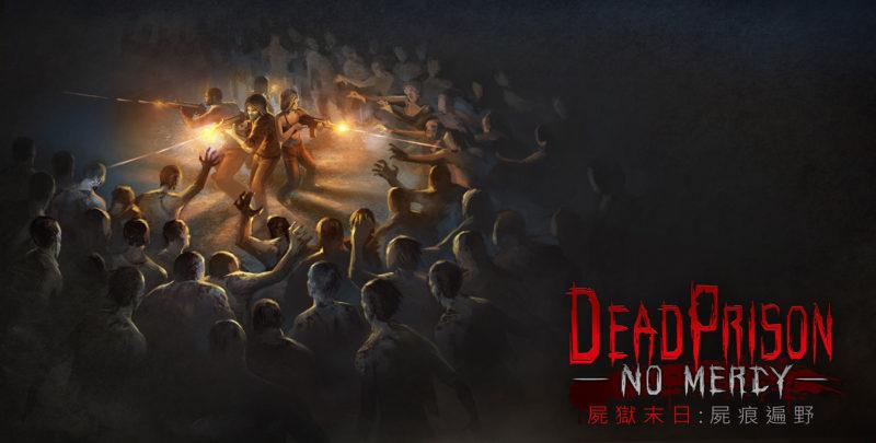 《屍獄末日:屍痕遍野》宣傳圖