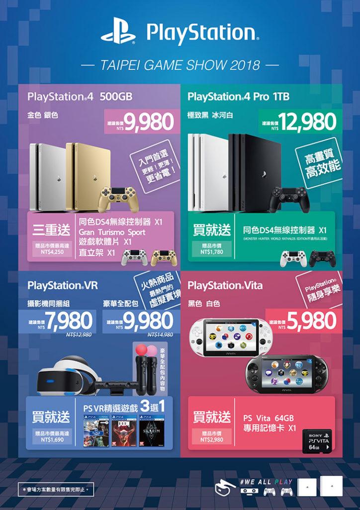 2018台北國際電玩展PlayStation攤位限定購機方案DM