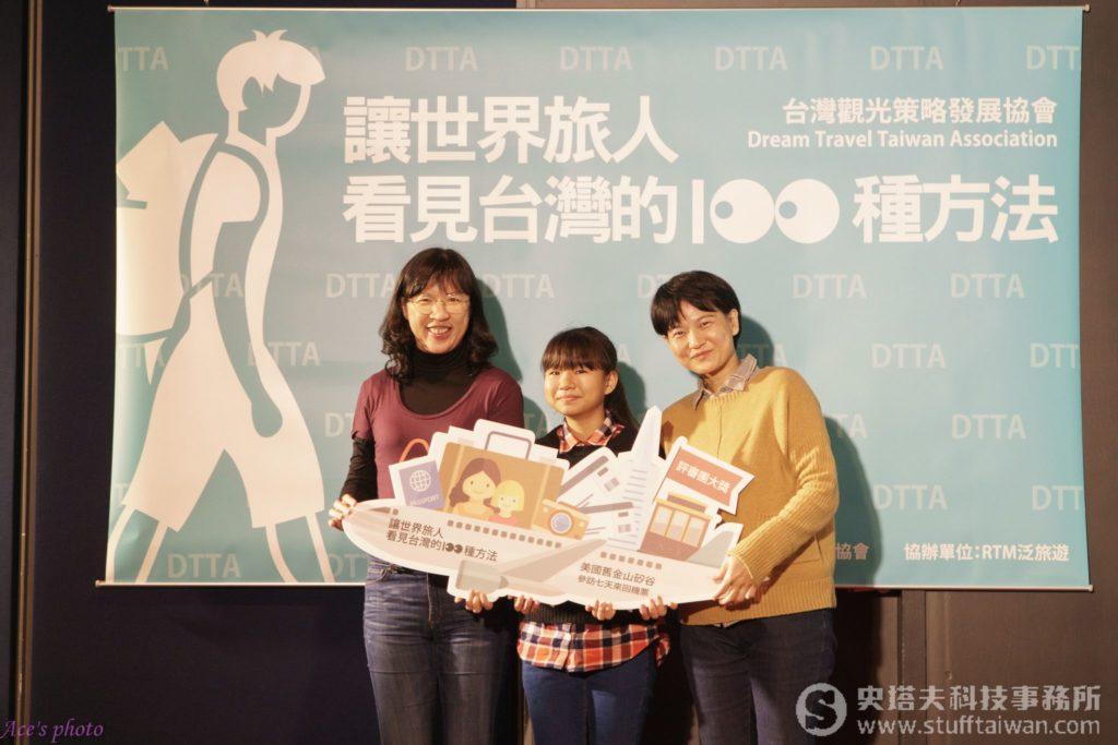 讓世界旅人看見台灣