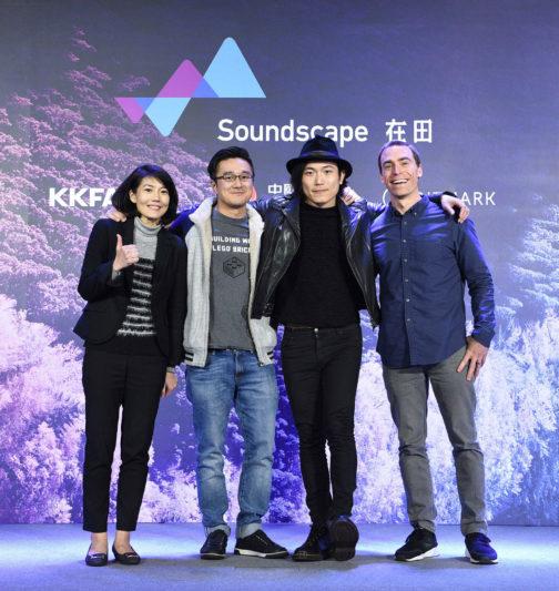 「Soundscape在田」數位音樂發行平台上線活動合照