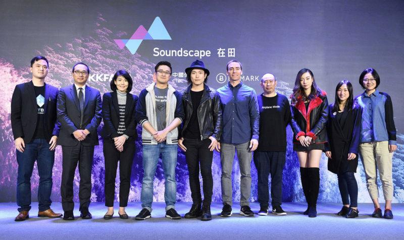 「Soundscape在田」數位音樂發行平台發表會大合照