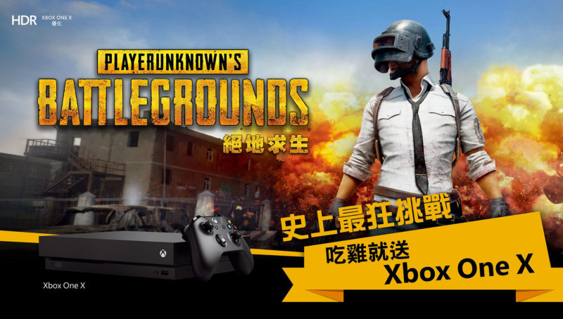 「Xbox 史上最狂吃雞挑戰賽」文宣
