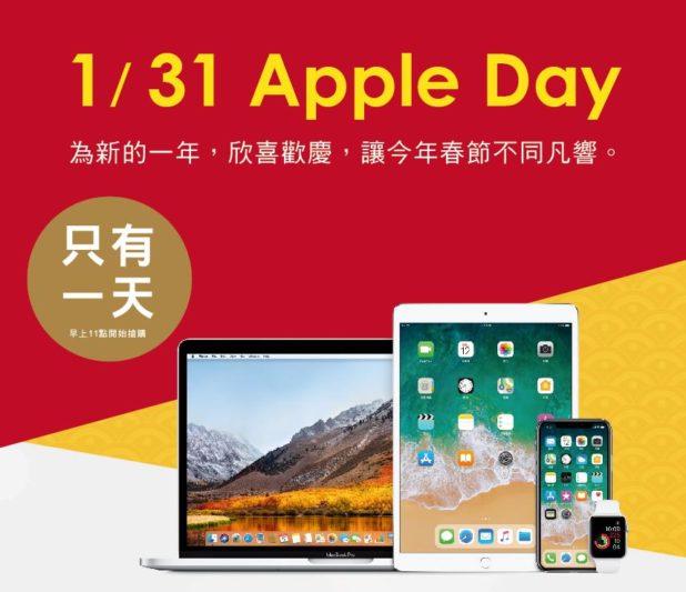 燦坤Apple Day蘋果特購日廣宣
