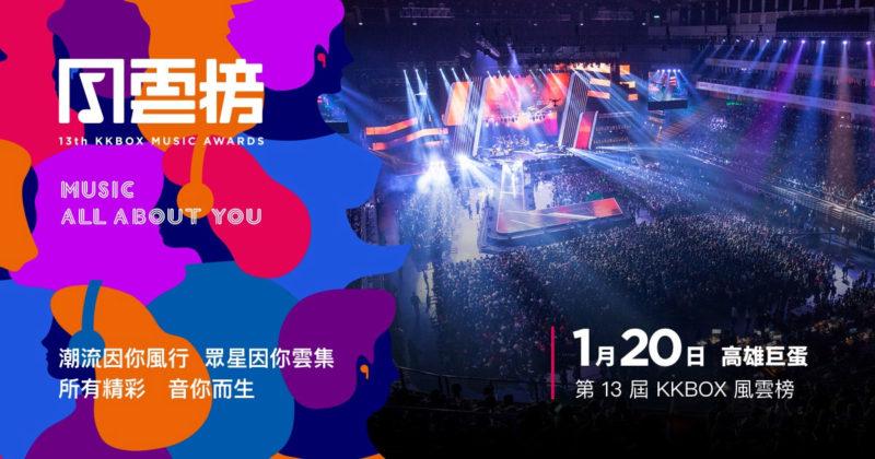 第13屆KKBOX風雲榜文宣