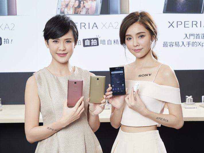 Sony Xperia XA2、XA2 Ultra及L2情境照