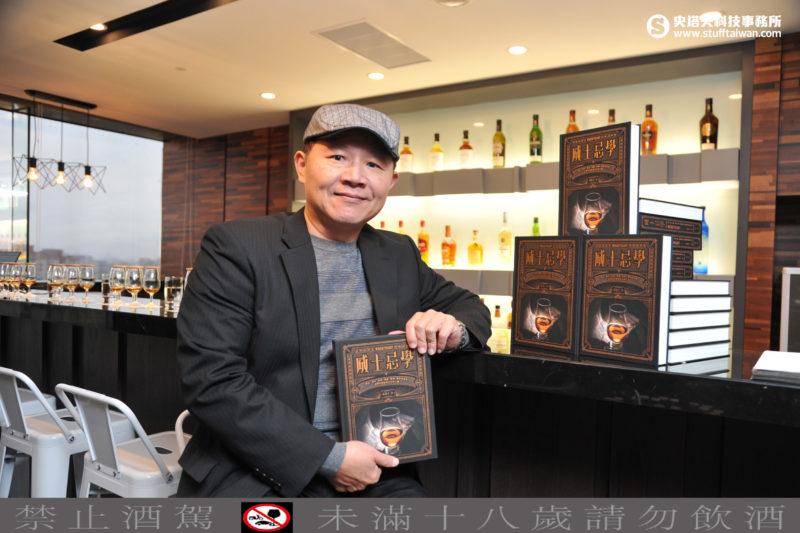 台灣威士忌界領袖邱德夫 【威士忌學】新書發表