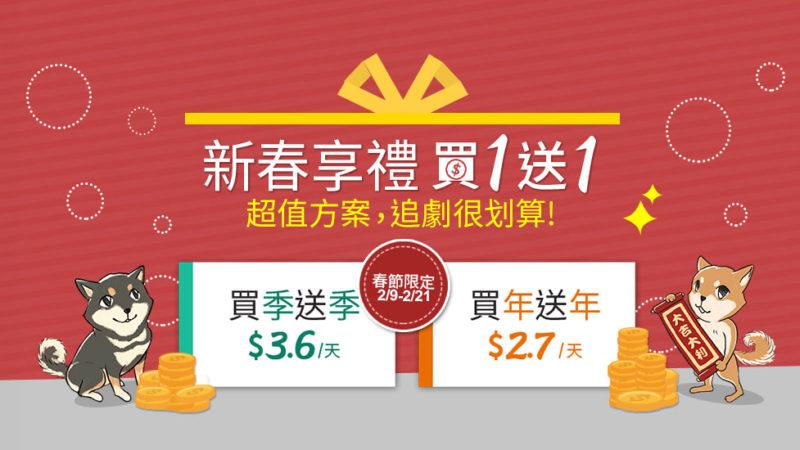 愛奇藝台灣站VIP套餐限時買一送一廣宣