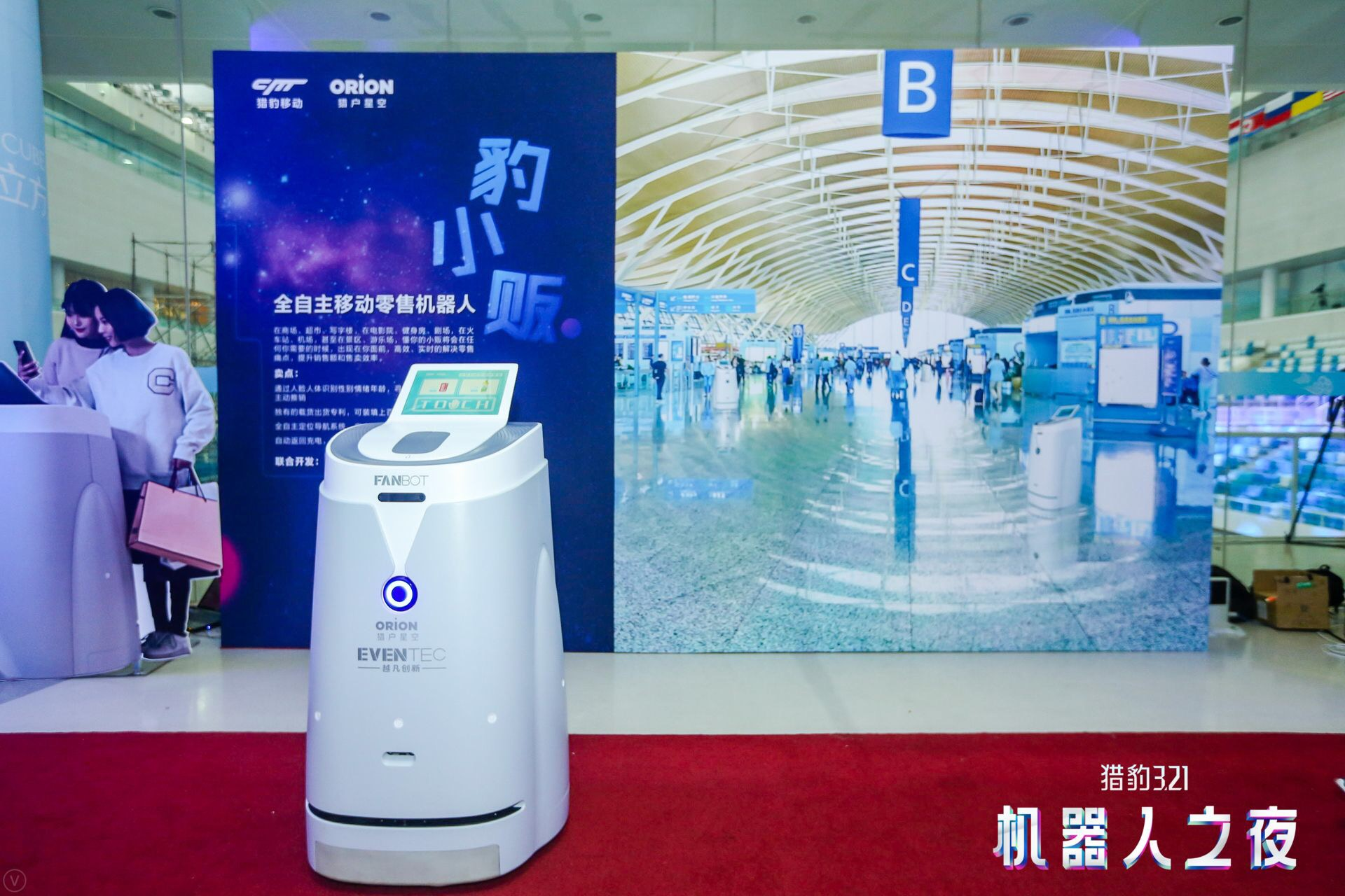 獵豹移動推出五款全新實用型機器人產品