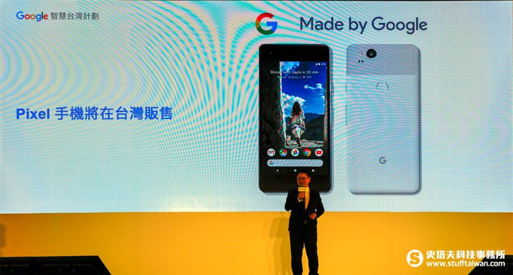 「Google智慧台灣計劃」簡報