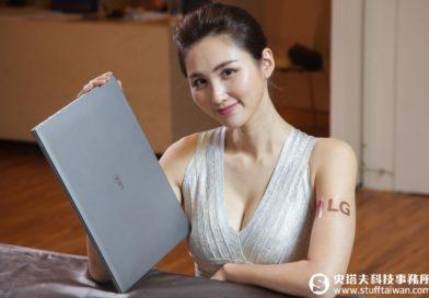 筆電產品台灣首發 LG Gram輕盈隨時帶著走