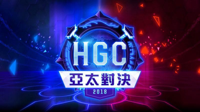 《暴雪英霸R》HGC全球冠軍賽亞太對決主視覺