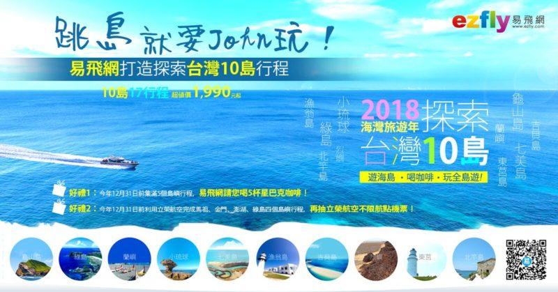 2018一起探索台灣10大國內小島 海島假期就在台灣