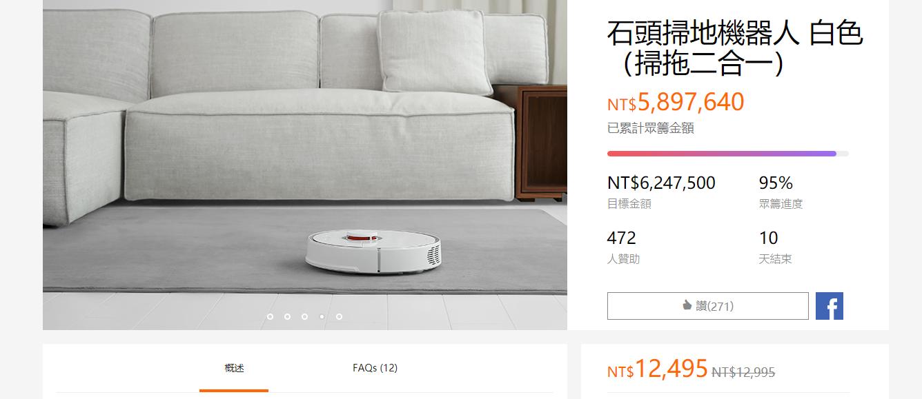 小米眾籌台灣上線!第一個商品就是石頭掃拖機器人