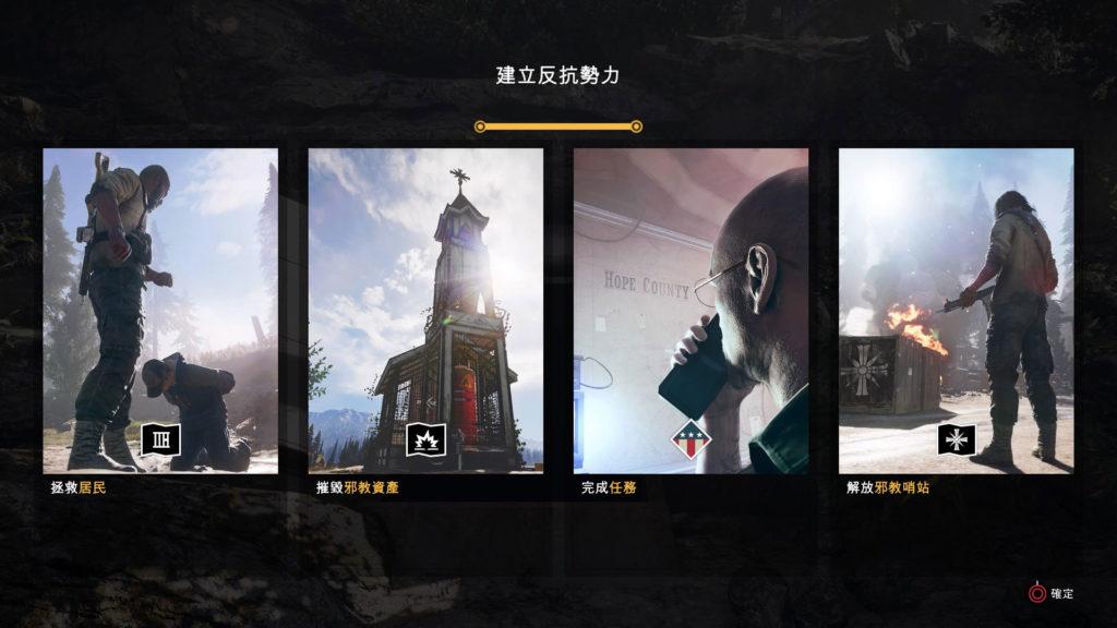 《極地戰嚎 5》遊戲畫面
