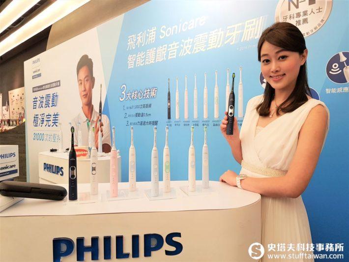 常覺得牙刷不乾淨?飛利浦新電動牙刷改善你的刷牙生活