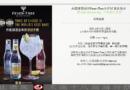 4/15一起到Gin & Tonic Day發掘調酒裡的關鍵成分