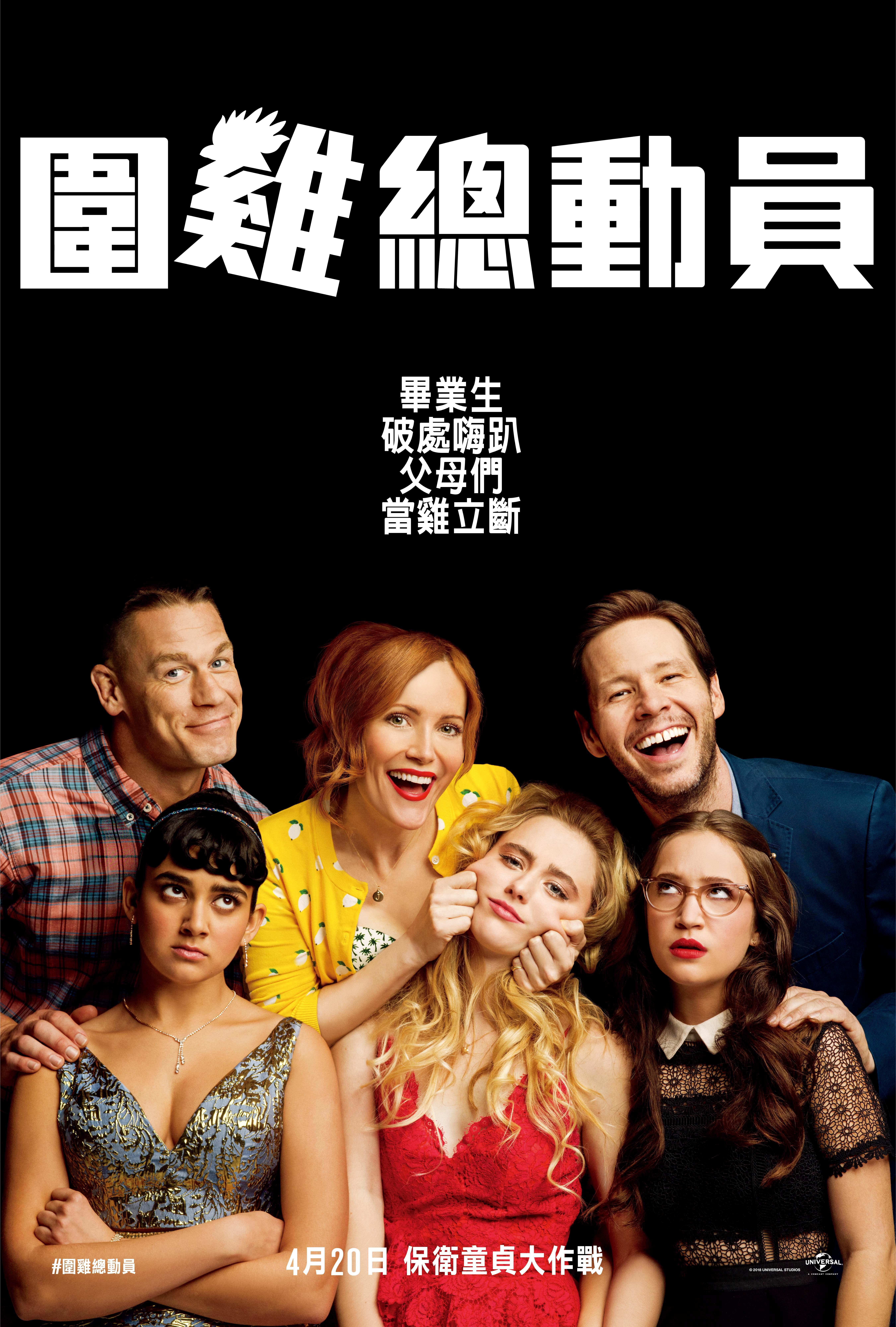 【圍雞總動員Blockers】台灣片名翻譯最神!三名家長怎麼阻止女兒破處?