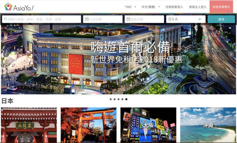 AsiaYo網站首頁